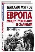 Мягков М.Ю. - Европа между Рузвельтом и Сталиным. 1941–1945 гг.' обложка книги