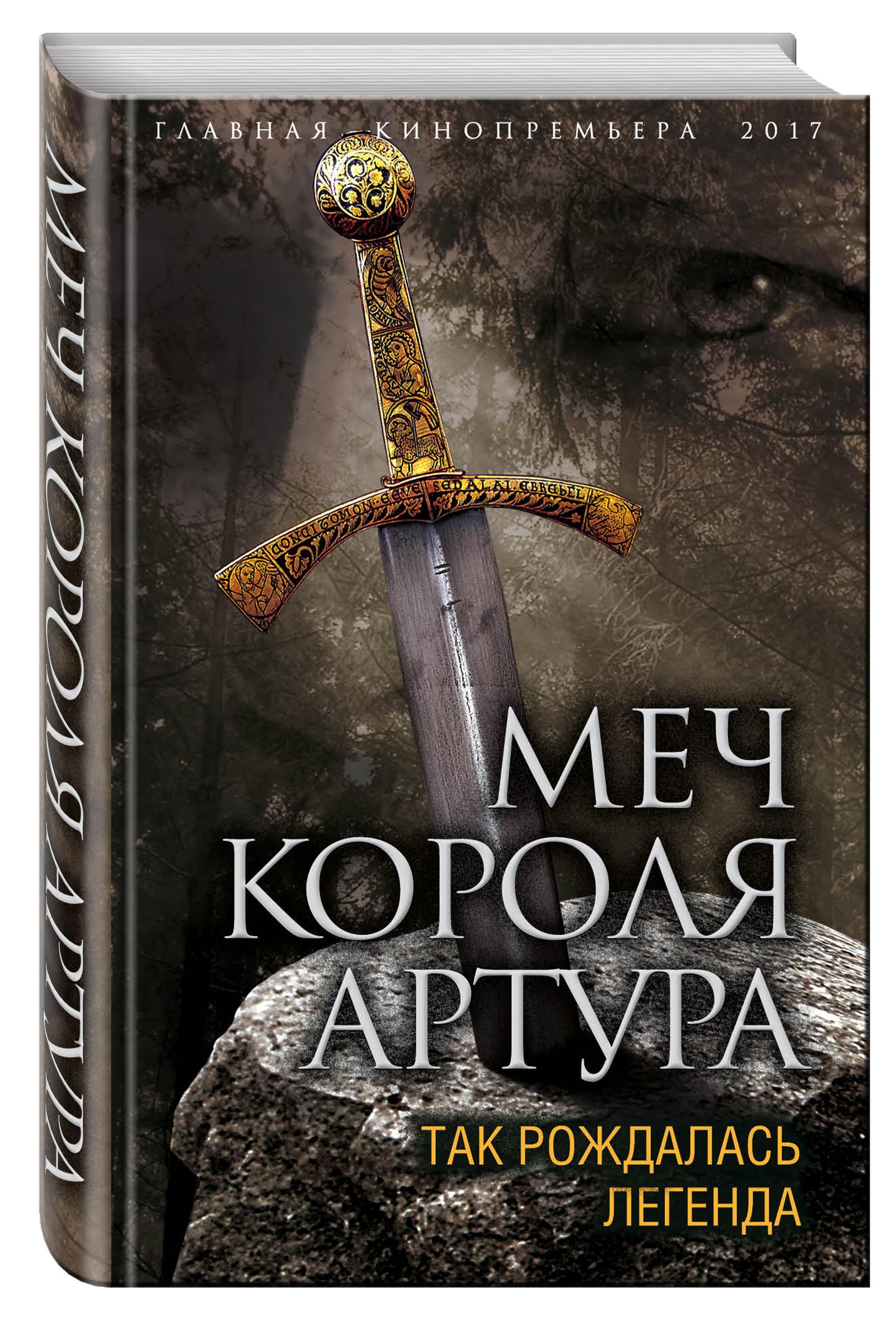 Эрлихман В.В. Меч короля Артура. Так рождалась легенда letoyvan замок меч короля артура