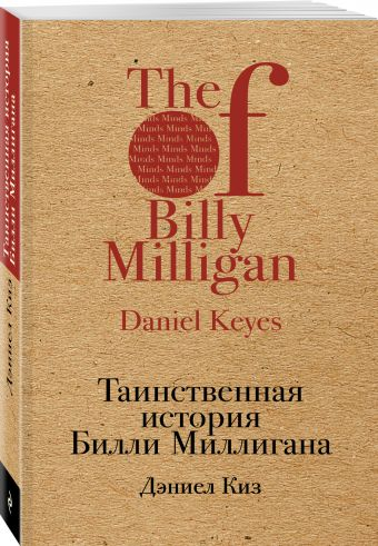 Миллиган Билли  Википедия