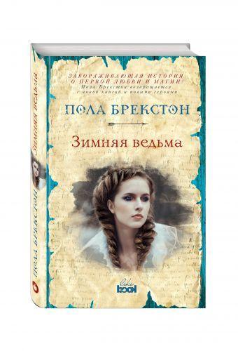 Зимняя ведьма Брекстон П.