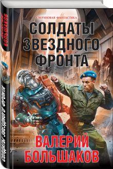 Солдаты звездного фронта обложка книги