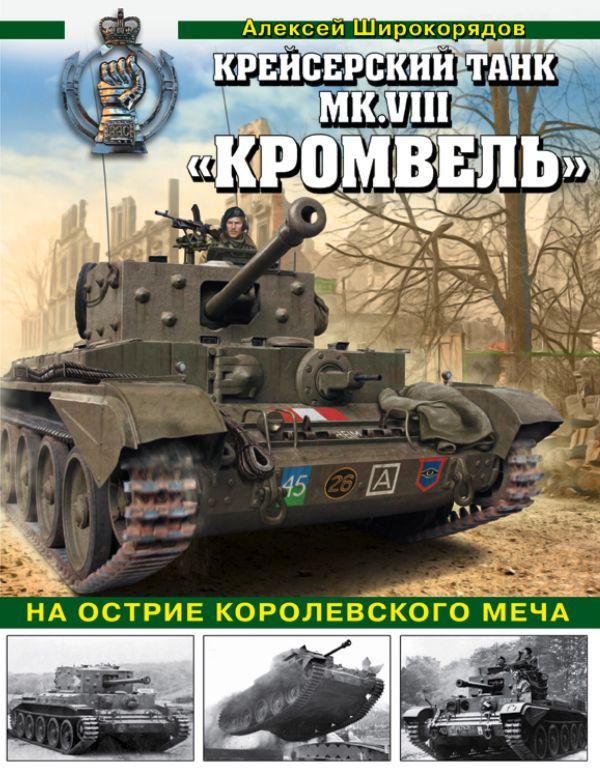 Крейсерский танк Mk.VIII «Кромвель». На острие королевского меча. Алексей Широкорядов