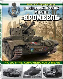 Широкорядов А.Р. - Крейсерский танк Mk.VIII «Кромвель». На острие королевского меча обложка книги