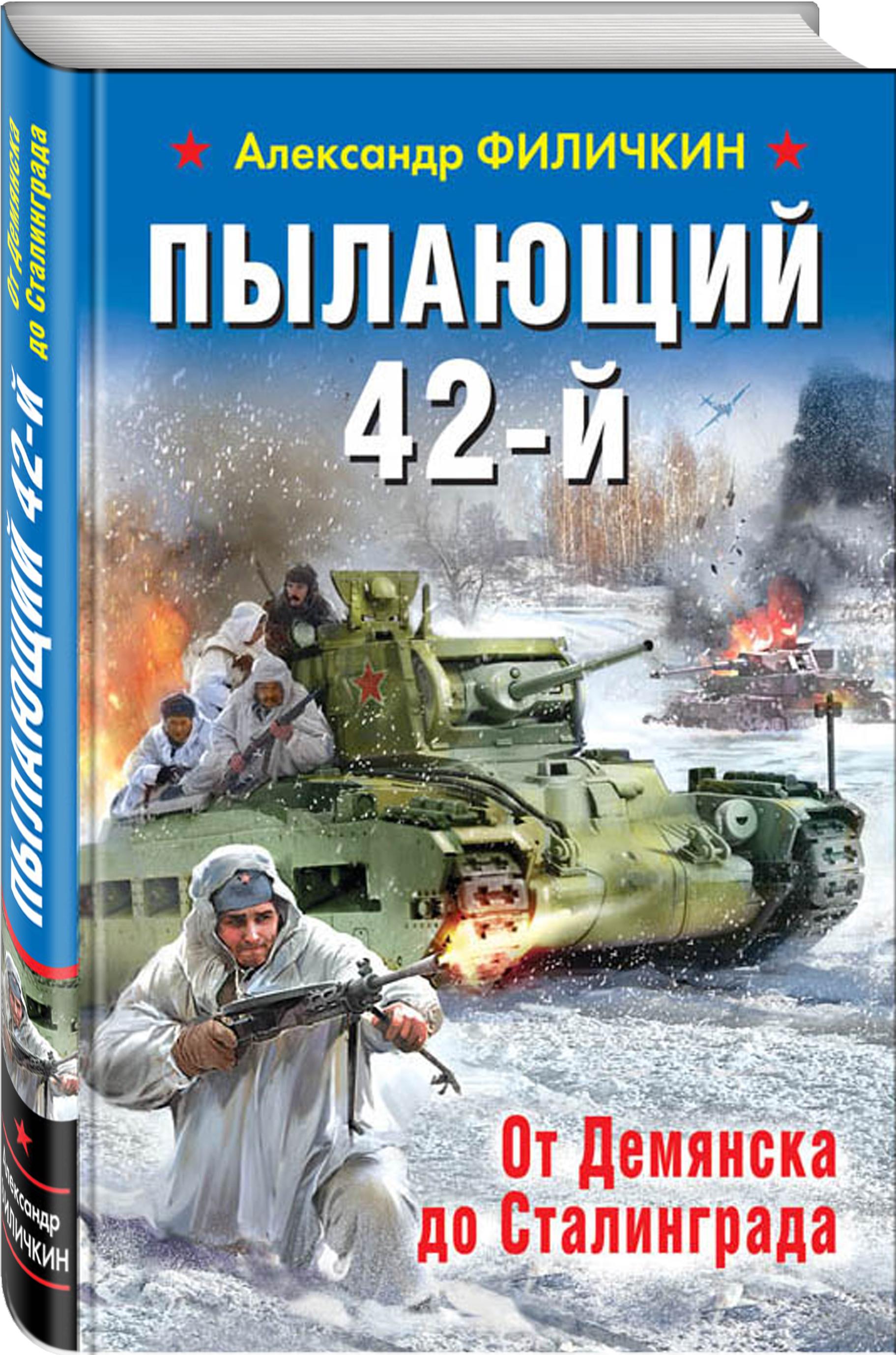 Пылающий 42-й. От Демянска до Сталинграда ( Филичкин А.Т.  )