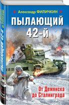 Филичкин А.Т. - Пылающий 42-й. От Демянска до Сталинграда' обложка книги
