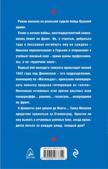 Обложка сзади Пылающий 42-й. От Демянска до Сталинграда Александр Филичкин