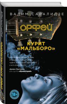 Орфей курит Мальборо обложка книги