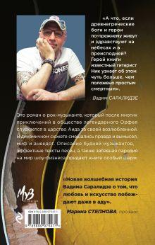 Обложка сзади Орфей курит Мальборо Вадим Саралидзе
