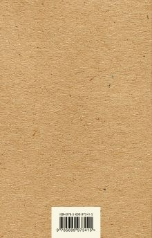 Обложка сзади Над кукушкиным гнездом Кен Кизи