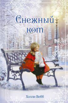 Обложка Рождественские истории. Снежный кот (выпуск 5) Холли Вебб