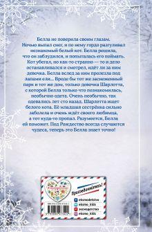 Обложка сзади Рождественские истории. Снежный кот (выпуск 5) Холли Вебб