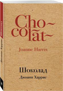 Шоколад обложка книги