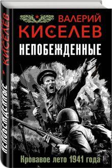 Киселев В.П. - Непобежденные. Кровавое лето 1941 года обложка книги