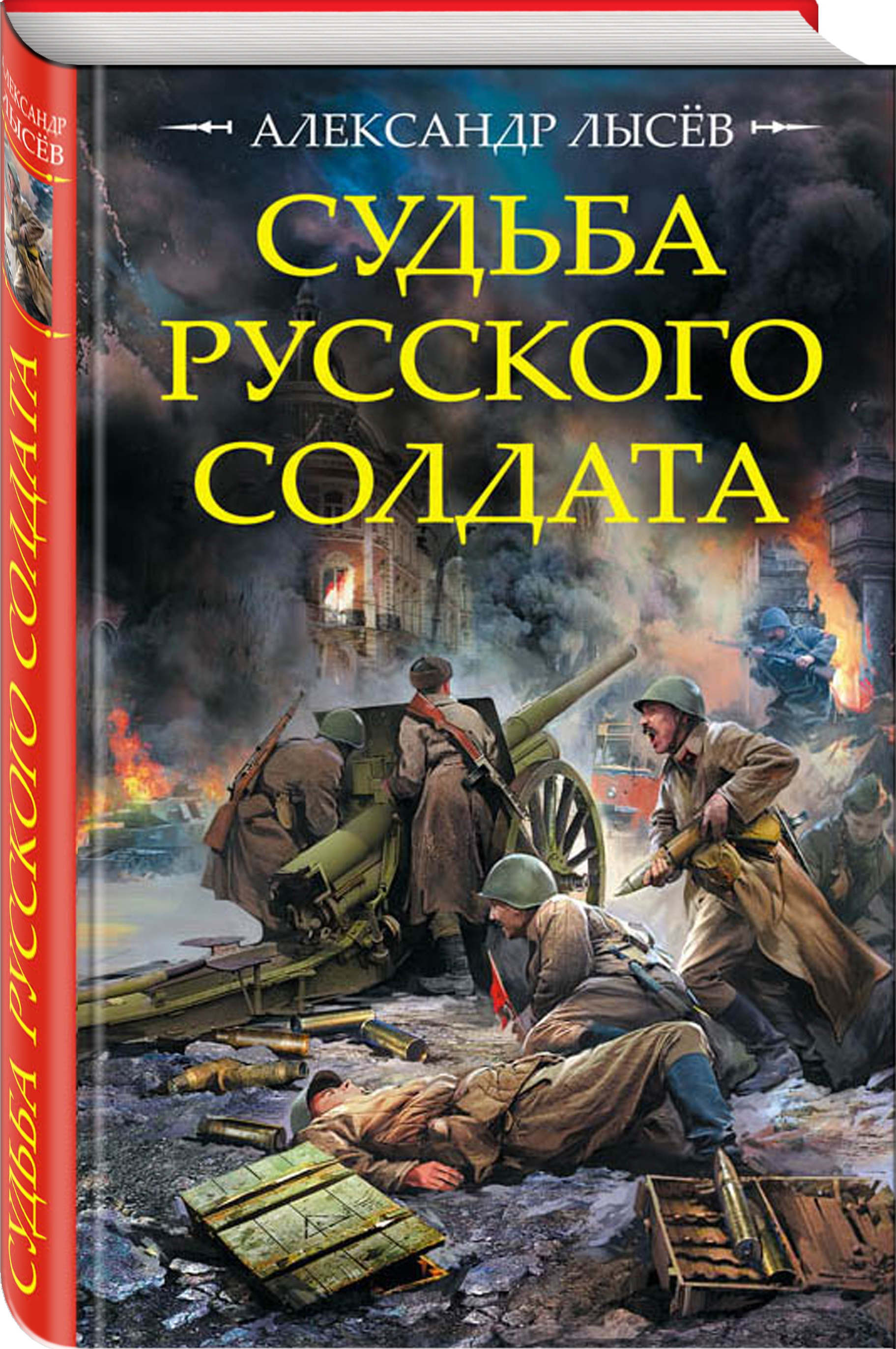 Лысёв А.В. Судьба русского солдата былое сборник сочинений бывших до сих пор под запрещением книга 11
