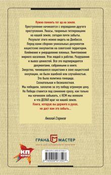Обложка сзади Преступные цели - преступные средства. Оккупационная политика фашистской Германии на территории СССР (1941-1944)