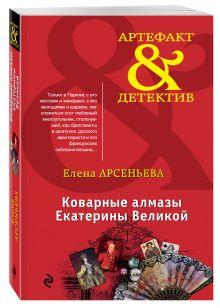 Арсеньева Е.А. - Коварные алмазы Екатерины Великой обложка книги