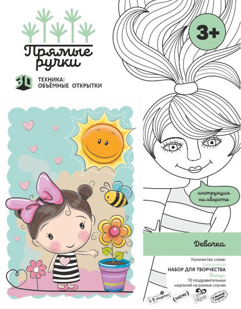 Набор Прямые Ручки для создания  объемной открытки (3D) Девочка