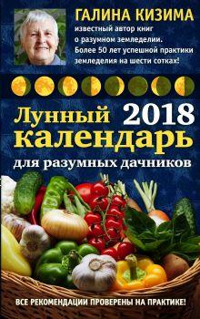 Обложка Лунный календарь для разумных дачников 2018 от Галины Кизимы Галина Кизима
