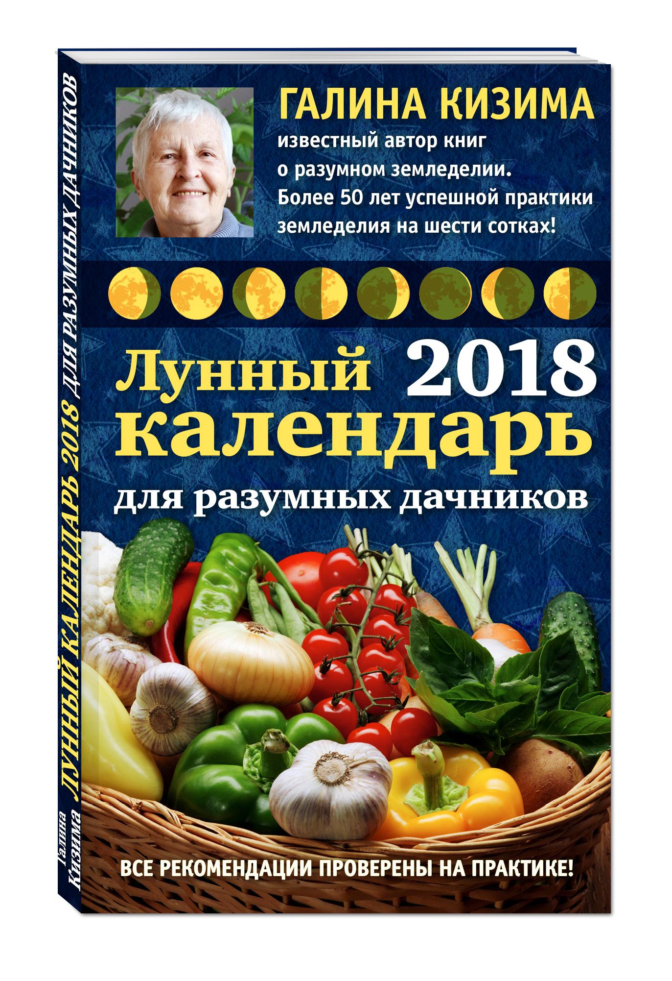 Лунный календарь для разумных дачников 2018 от Галины Кизимы ( Кизима Г.А.  )