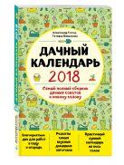 Голод А., Вязникова Т. - Дачный календарь 2018' обложка книги