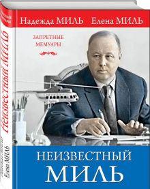 Миль Н.М., Миль Е.М. - Неизвестный Миль обложка книги