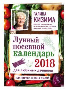 Лунный посевной календарь для любимых дачников 2018 обложка книги