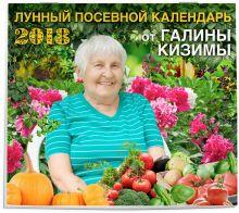 Настенный Лунный календарь садовода-огородника 2018 от Галины Кизимы обложка книги