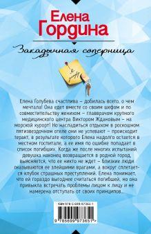 Обложка сзади Закадычная соперница Елена Гордина