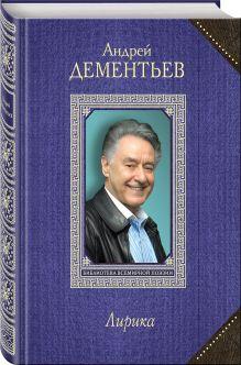 Дементьев А.Д. - Лирика обложка книги
