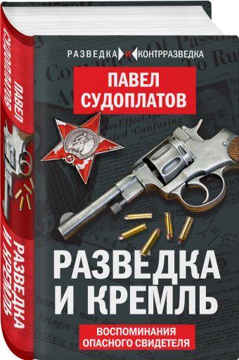 Разведка и Кремль. Воспоминания опасного свидетеля Судоплатов П.А.