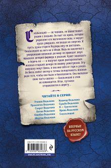 Обложка сзади Скользящий (#11) Джозеф Дилейни