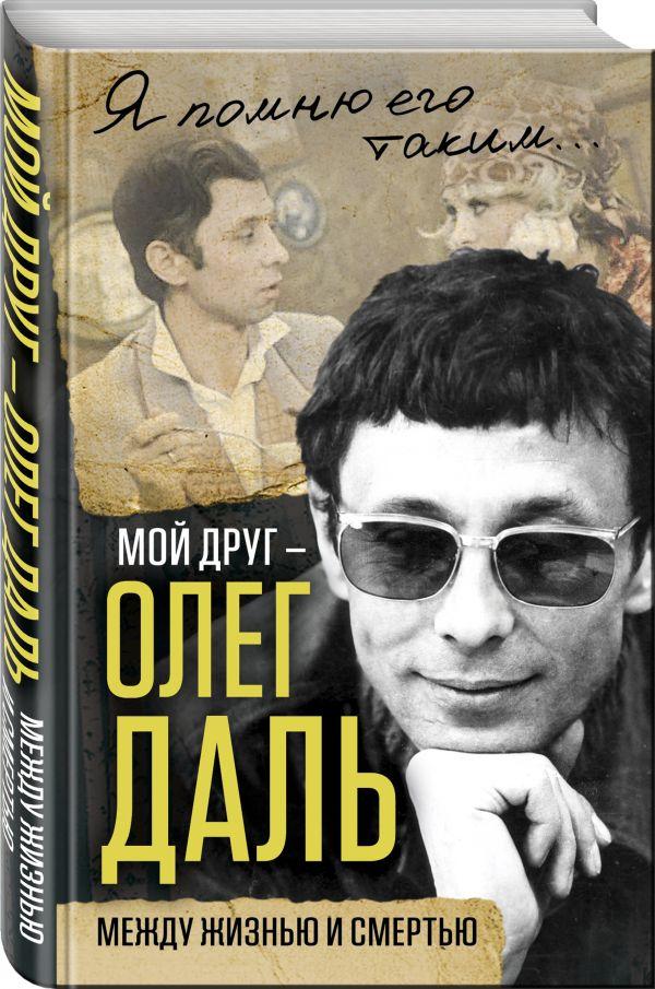 Мой друг – Олег Даль. Между жизнью и смертью