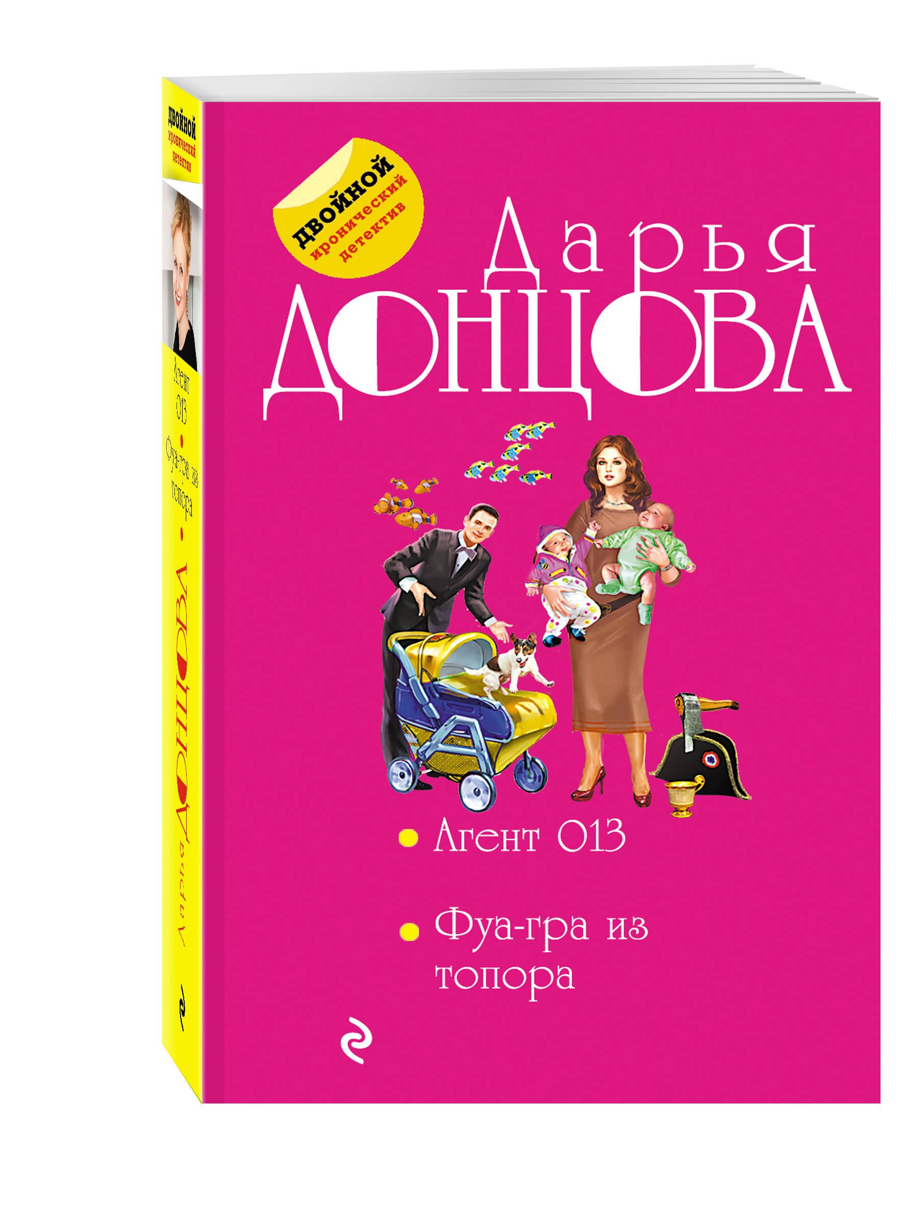 Агент 013. Фуа-гра из топора ( Донцова Д.А.  )