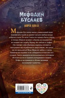 Обложка сзади Карта хаоса (#11) Дмитрий Емец