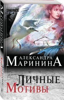 Маринина А. - Личные мотивы. Смерть как искусство обложка книги