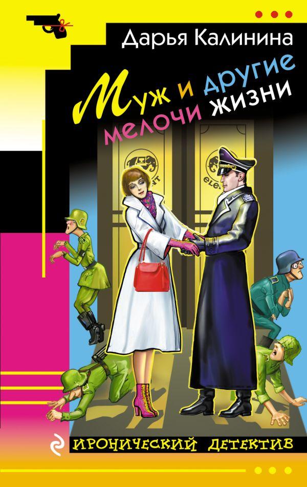 Муж и другие мелочи жизни Автор : Дарья Калинина
