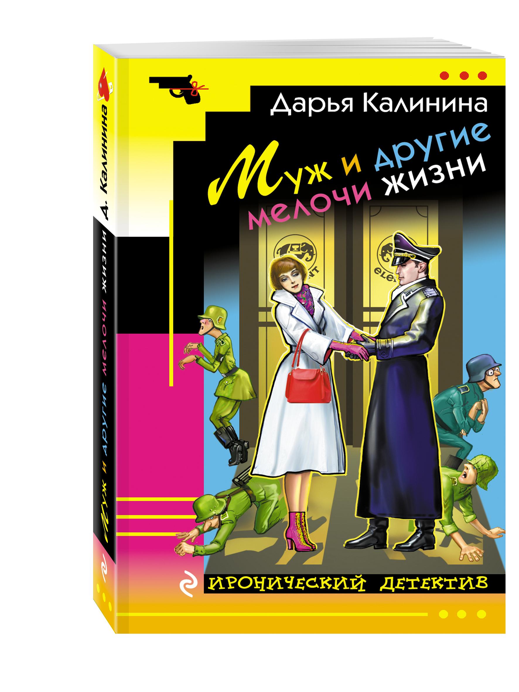 Калинина Д.А. Муж и другие мелочи жизни 2 комнатную квартиру калинина красноярск