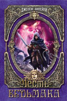 Обложка Месть Ведьмака (#13) Джозеф Дилейни