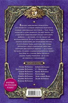 Обложка сзади Месть Ведьмака (#13) Джозеф Дилейни
