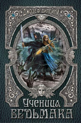 Ученица Ведьмака (#14)