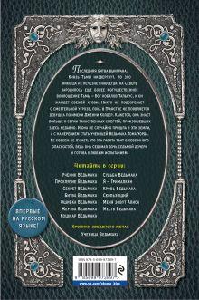 Обложка сзади Ученица Ведьмака (#14) Джозеф Дилейни