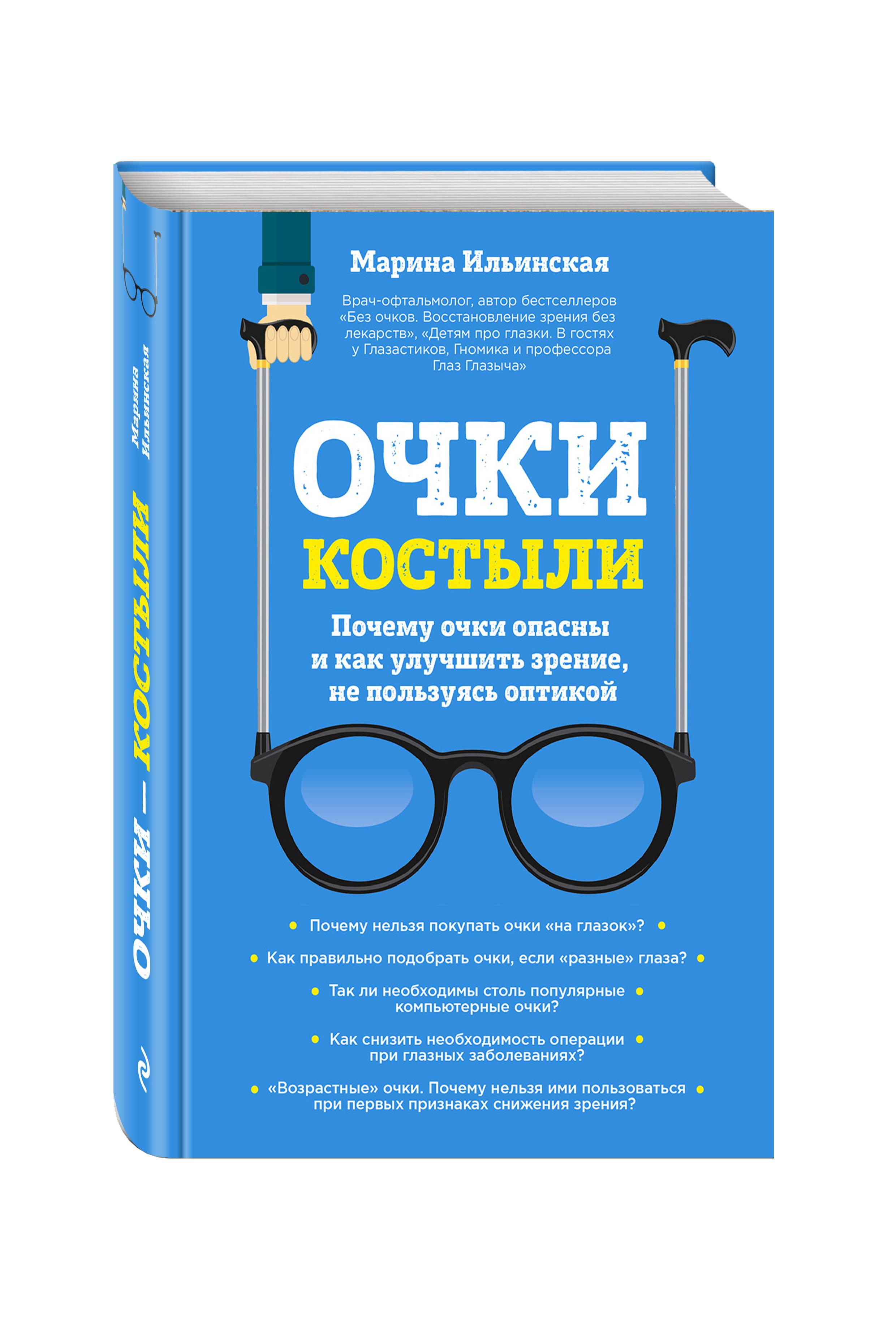 Очки-костыли. Почему очки опасны и как улучшить зрение, не пользуясь оптикой ( Ильинская М.В.  )