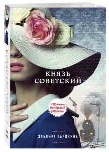 Князь советский обложка книги