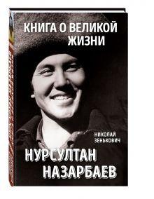 Книга о великой жизни обложка книги