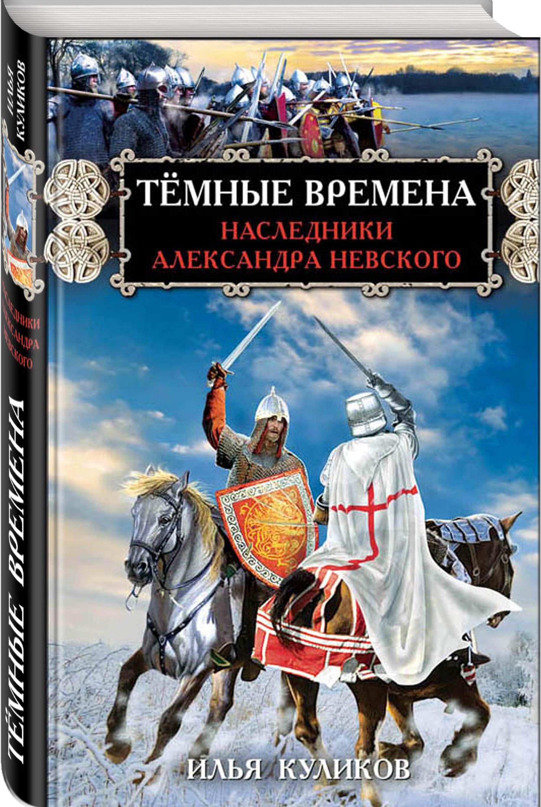 Куликов И.Ф. Тёмные времена. Наследники Александра Невского батый