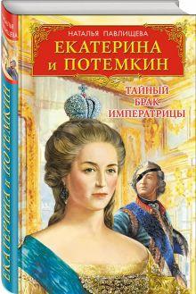 Екатерина и Потемкин. Тайный брак Императрицы обложка книги