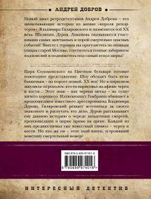 Обложка сзади Смертельный номер. Гиляровский и Дуров Андрей Добров