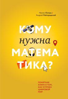 Нелли Литвак, Андрей Райгородский - Кому нужна математика? Понятная книга о том, как устроен цифровой мир обложка книги