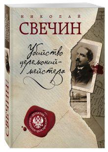 Убийство церемониймейстера обложка книги