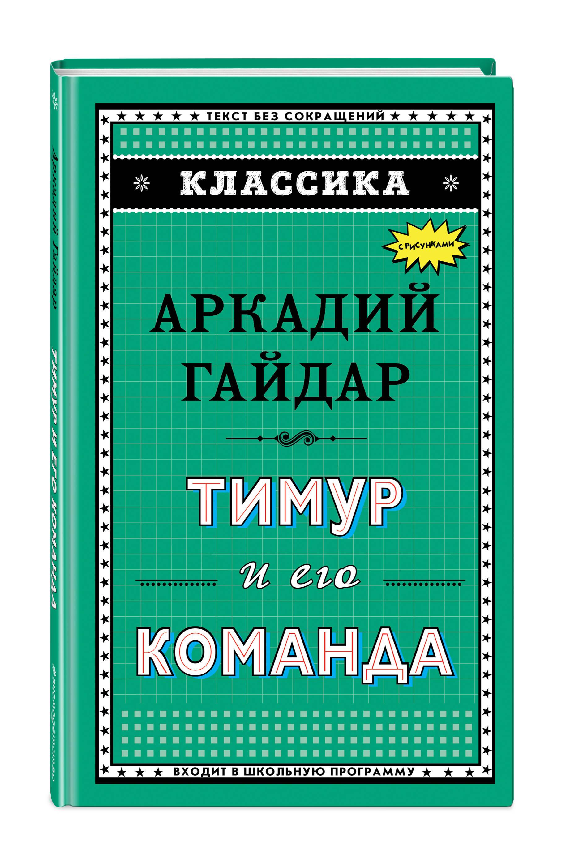 Гайдар А.П. Тимур и его команда